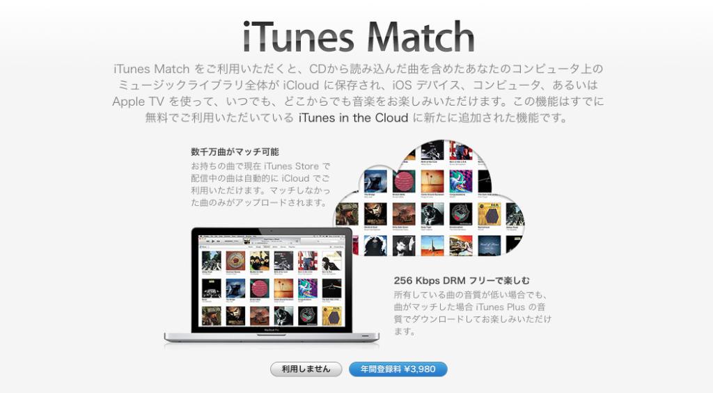 日本にも上陸「iTunes Match」マッチングから進まない時の対処!