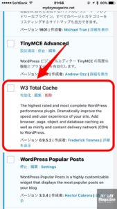 WordPressでサイト全体が文字化けしたらこのプラグインが原因かも!?キャッシュ系プラグインW3 Total Cache