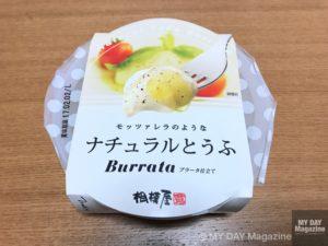 話題の相模屋「ナチュラルとうふ」は豆腐とは思えないトロける食感!