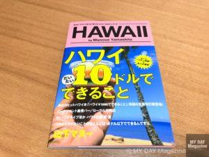 ハワイ本購入!山下マヌーさんの新刊「ハワイ10ドルでできること」