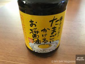 「寺岡家のたまごにかけるお醤油」が普通においしくご紹介!おすすめは納豆卵かけご飯!
