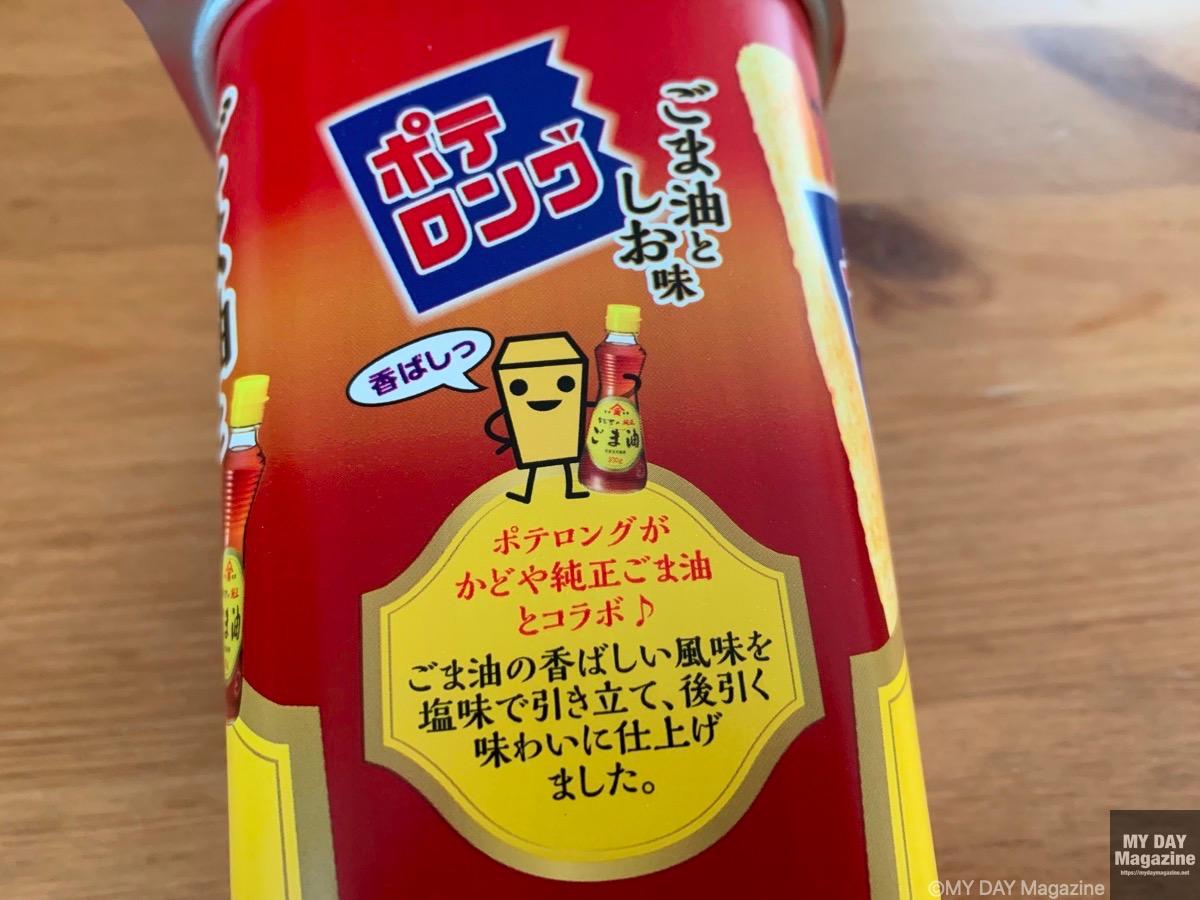 ポテロングごま油としお味「かどやの純正ごま油」を使用した期間限定商品