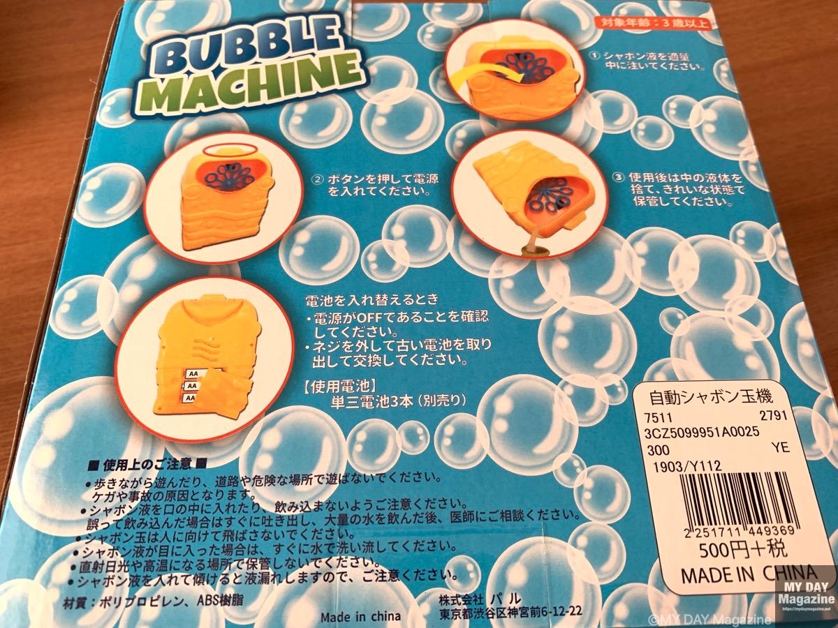 3COINSで¥500で販売されているバブルマシーンは買いのアイテム!