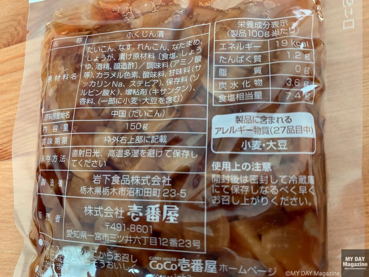 ココイチの「ふくじん漬」「とび辛スパイス」はテイクアウトにおすすめ!