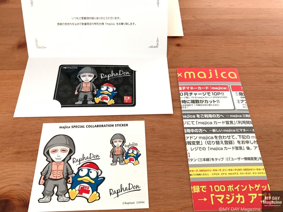 ドン・キホーテ✕ラファエルコラボ、「ラファドン」マジカカード無料配布!各店20枚限定カードを入手!