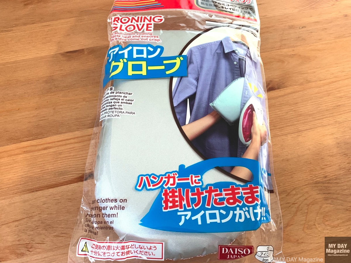 ダイソーで見つけた「アイロングローブ」はスチームアイロンと一緒にあると便利の買いのアイテム!!