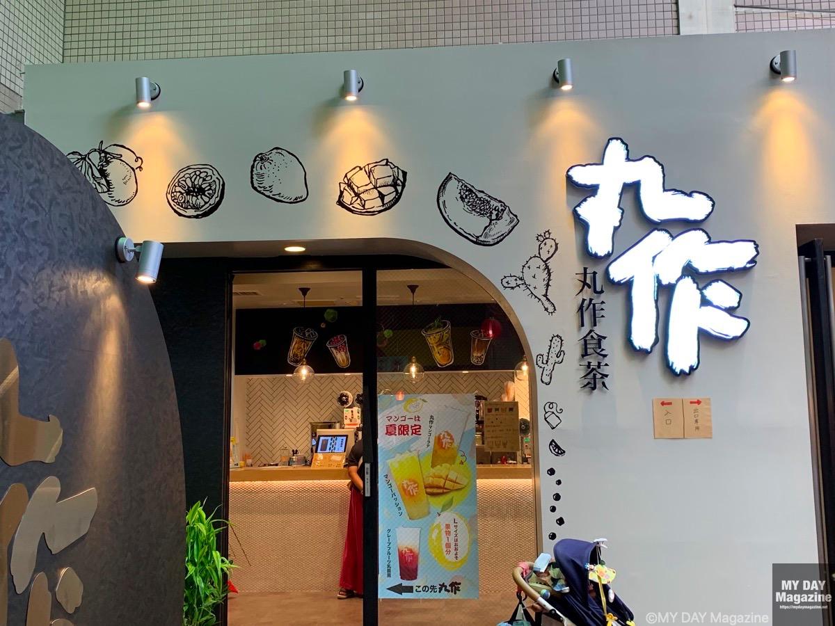 中華街「丸作食茶」のタピオカドリンクを飲んできた。