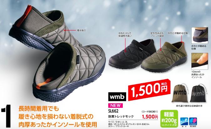 ワークマンの「防寒トレッドモック」は気軽に履けて防寒性抜群。真冬のサンダル代わりにベストなアイテム!