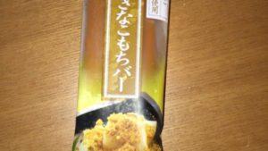 シャトレーゼのアイス『濃厚きなこもちバー』が美味い!