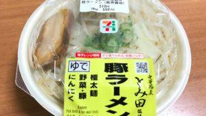 HIKAKIN絶賛のセブンイレブン「とみ田監修豚ラーメン」は本当に美味かった!
